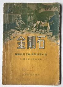 金刚石(苏联防奸反特、科学幻想小说)