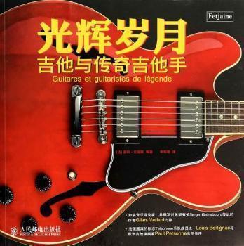 光辉岁月:吉他与传奇吉他手