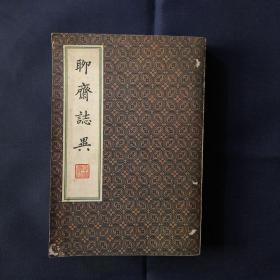 聊斋志异 二 影印二十四卷钞本