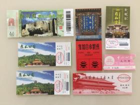 北京圆明园、景山公园、雍和宫、劳动人民文化宫、北京中山公园、北京鸟巢、水立方纪念收藏门票9张合售