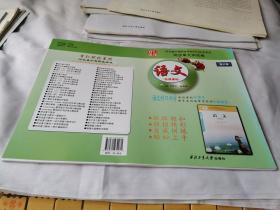 河北省中等职业学校对口升学考试同步单元测试卷语文 修订版(拓展模块) 育仁优化