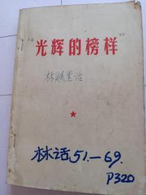文革资料书。光辉的榜样。(相当于林贼黑话录)五一年至六九年林著作选编。六九年四月。