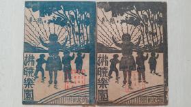 1934年北平市立师范附属小学《拂晓乐园》创刊号,第二期(两册)