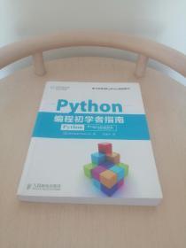 Python编程初学者指
