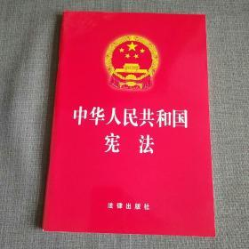 中华人民共和国宪法(2018最新修正版)