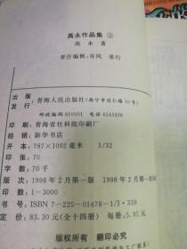 高永作品集:步恋爱的季节1、2、3 2 星座刑事 4、5、6《6本合售》