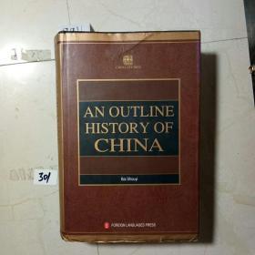 中国通史纲要(英文版)(修订版)