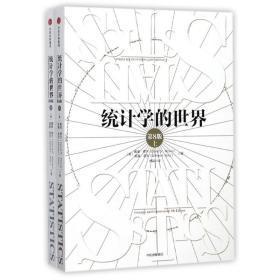 统计学的世界(第8版)