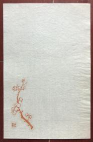 花笺一  木版水印老信笺纸