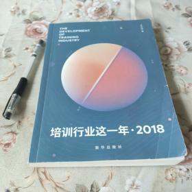 培训行业这一年(2018)