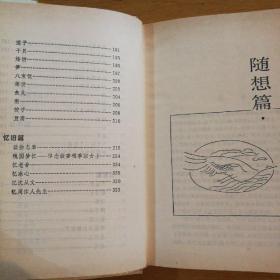 梁实秋散文精品(1992年一版一印,私藏自然旧)