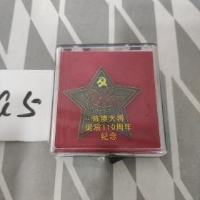 """年代不详-陈赓大将诞辰110周年""""红军十周年纪念章""""铜或金属烤瓷章"""