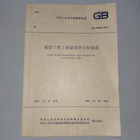GB 50500-2013建设工程工程量清单计价规范 2013版