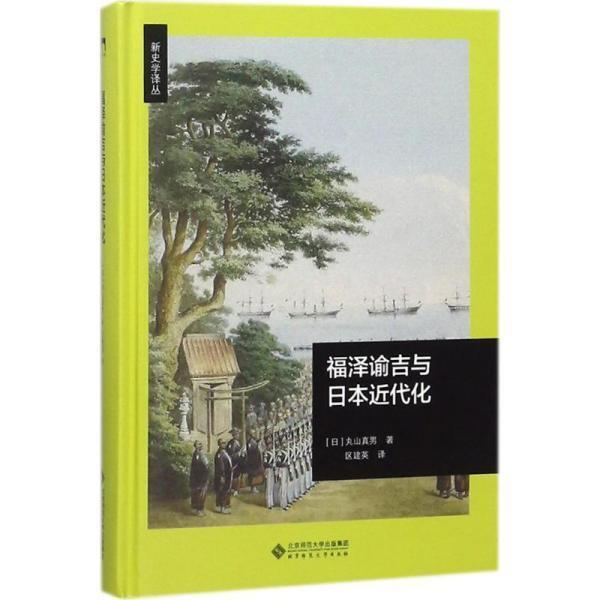 福泽谕吉与日本近代化