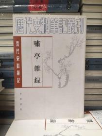 历代史料笔记丛刊:啸亭杂录