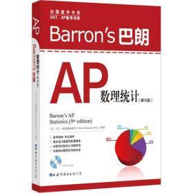 Barron's 巴朗AP数理统计(第9版)