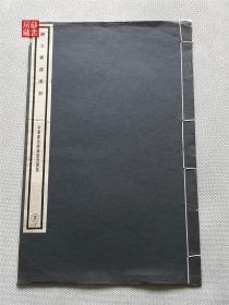 民国珂罗版  《谢文侯罗汉册十二页》中华书局 1935年