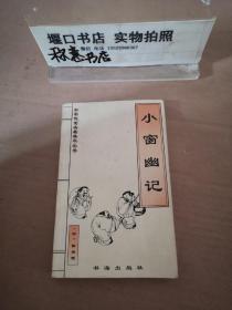 中华传世名著精华丛书  小窗幽记