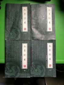 本草纲目(全4册)
