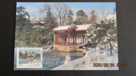 1999年 钓鱼台国宾馆-潇碧轩 极限片 销2002年纪戳