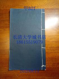 线装草青边框宣纸信笺薄一本B,32开,50页,前17页写有字迹,红脊,时间不详,大概20世纪70-80年代购入