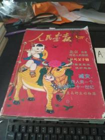 人民画报1997.1-12【1997年香港回归,邓小平逝世,这一年中国大事频繁.具有深远的历史意义】