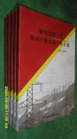 输电线路工程流动红旗竞赛工作手册
