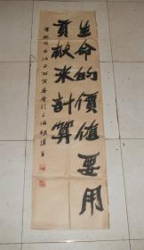 胡铁生书法一幅(尺寸137*37.5cm)