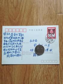 1983年恭贺新禧明信片一枚(实寄)