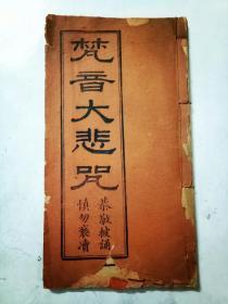 民国十年粤东省城照琴书屋刊印《大悲神咒》一册全【内有80余幅精绘菩萨像】