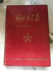 解放军画报  1952年合订本【第十期-----二十一期】共12期全,内页插图漂亮,干净,完整品好。