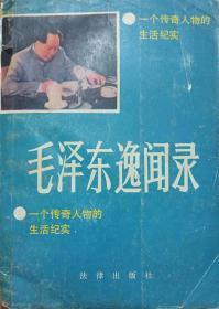 《毛泽东逸闻录》