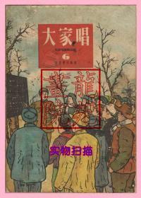 书8品36开词曲本《大家唱6/第六集》上海新音乐出版社1953年8月新2版