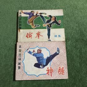 体育连环画册:神腿、偷拳(2册合售)