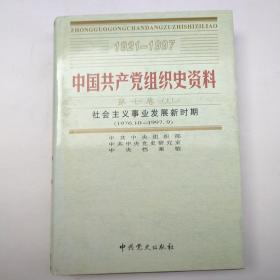 中国共产党组织史资料(11)