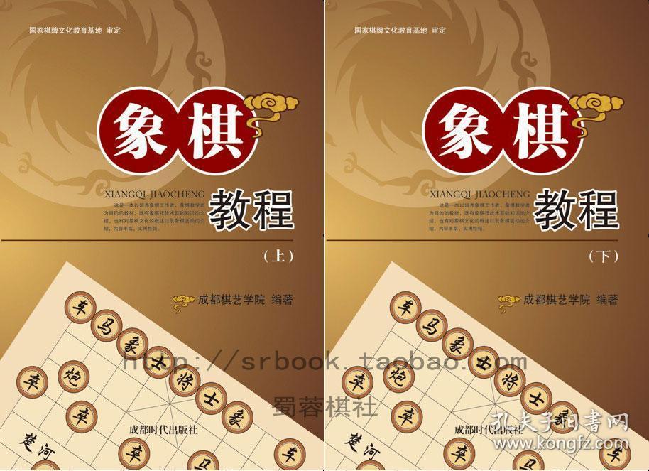 【正版】象棋教程(上、下册)大学象棋教程