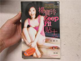 《杨宝玲KEEP FIT贴士》香港小姐杨宝玲签名本