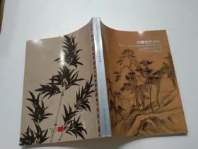 中国古代书画  中国嘉德2010年秋季拍卖会