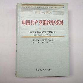 中国共产党组织史资料(16)