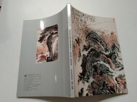 浑厚华滋 河南金帝2013秋季中国书画拍卖会