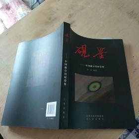 砚鉴:中国砚台用材赏鉴【内页有些许粘连】