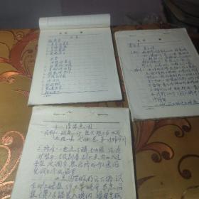 手抄菜谱(3本合售)