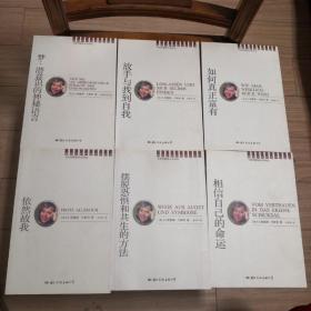 精神分析经典系列丛书:卡斯特精神分析译丛 全六册【相信自己的命运、摆脱恐惧和共生的方法、依然故我、如何真正富有、放手与找到自我、梦:潜意识的神秘语言】6本合售
