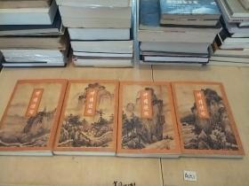 神雕侠侣(1-4)三联1996年1版4印