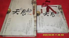 天府食舫(5张DVD)(介绍川菜做法) (菜谱类)+天府食舫图书