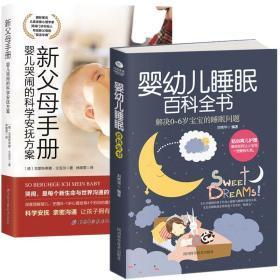正版两册 新父母手册-婴儿哭闹的科学安抚方案 婴幼儿睡眠百科全书 解决0-6岁宝宝的睡眠问题 新手爸妈指导书 早期安抚科学教育