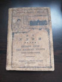 原文天方夜谭(1921年)