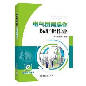 电气倒闸操作标准化作业(附光盘) 正版 本书编委会 9787519817619