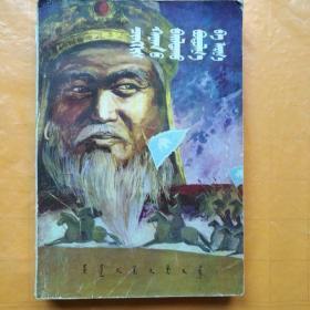 成吉思汗的战略战术   蒙文版
