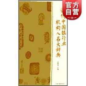 近代中国银行业机构人名大辞典 姜建清 中国历史 哲学社会科学 正版图书籍 上海古籍 世纪出版